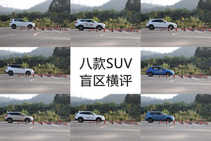 八款SUV盲区横评:尺寸越大盲区越大?