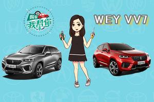 购车我帮你之WEY VV7:中国SUV哪款配置最有逼格?