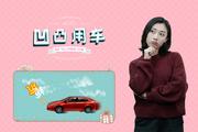 凹凸优乐娱乐手机版下载:年底要买车 怎么跟4S店砍价?