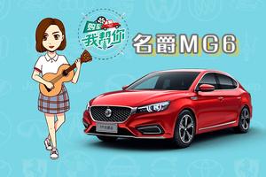 购车我帮你之名爵MG6:只为自己的选择,就是它?