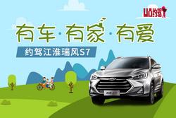 约驾福利:江淮瑞风S7免费开五天,还有500元京东卡拿!