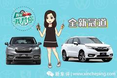 购车我帮你之冠道:国产本田最高级车,中低配值得买吗?