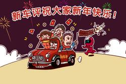 新年致辞不废话,祝大家早日开上自己心仪的靓车!