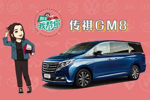 购车我帮你之传祺GM8:有实力跟GL8分一杯羹吗?