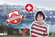 少女峰很远,少女miu很近,瑞士究竟有多美!