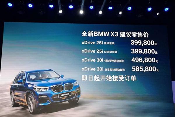 2018北京车展:国产全新X3宣布价格
