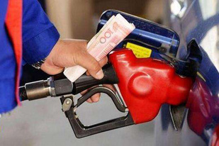 5月26日0时:92号汽油上调0.20元/升