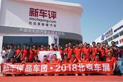 北京车展车评人见面会:因为有你们的厚爱才有我们的坚持