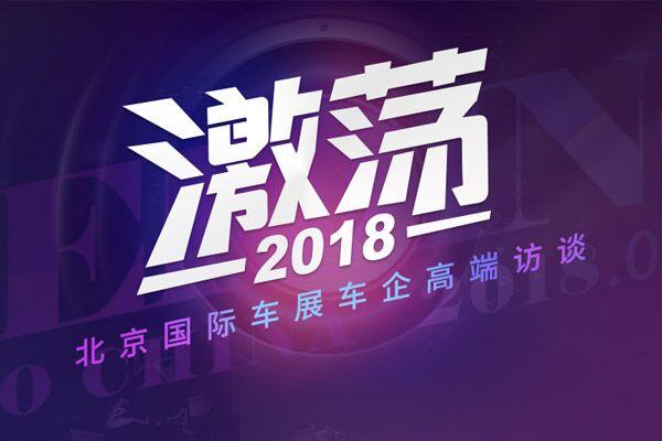 激荡2018 北京国际车展车企高端访谈