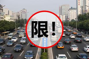 北京限外新规:明年11月起外埠车每年最多办进京证12次