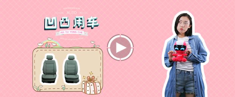 凹凸用车:皮质座椅换织物座椅值不值得?