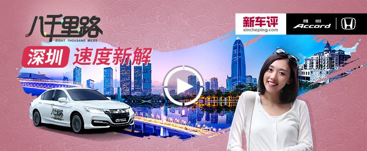 八千里路 深圳:速度新解