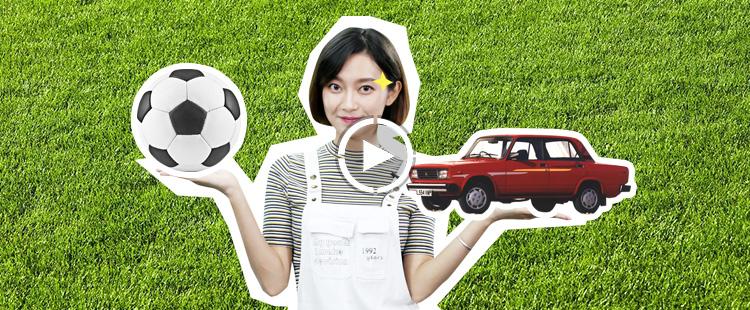 看个世界杯还能看出造车水平?