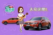 购车我帮你途观L:大众告诉你,加长是销量攀升的秘诀