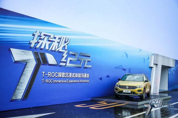 """重新定义紧凑级SUV  T-ROC探歌凭实力开启""""T纪元"""""""