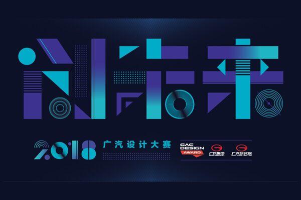 2018广汽设计大赛