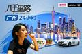 八千里路:广州24小时