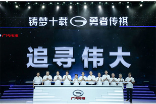 广汽传祺十周年:发布新品牌口号,推两款全新车