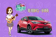 购车我帮你之C—HR:丰田首款TNGA SUV怎选?
