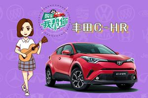 购车我帮你之C—HR:丰田首款TNGA SUV怎???