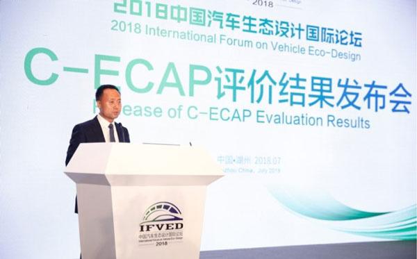 2018年第一批C-ECAP成绩:2款车获白金牌