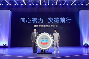 """加速在华发展,雪佛龙整合旗下""""加德士""""品牌"""