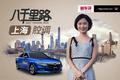 八千里路 上海:腔调