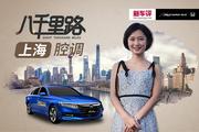 八千里路 上海:腔調