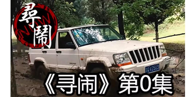 【寻闹】第0集 陷车玩泥巴
