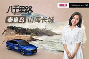 八千里路 秦皇岛:山海长城