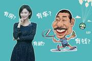 在广东如何一眼辨别隐形富豪?