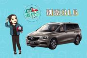 购车我帮你别克GL6:小型MPV多面手,到底怎么???