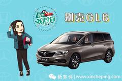 购车我帮你别克GL6:小型MPV多面手,到底怎么选?