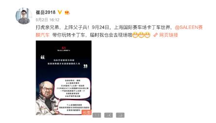 """李晨浩X赛车手崔岳 两大男神助阵""""赛车吧!爸爸"""""""