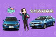 购车我帮你全新帝豪:销量榜单里的自主???,哪款最值?