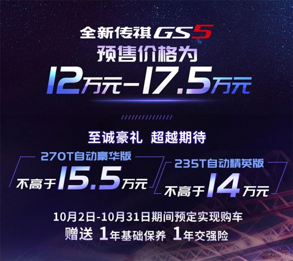 预售12.00-17.50万元 全新传祺GS5发布
