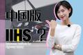 科普贴,被称为中国版的IIHS,到底能行吗?