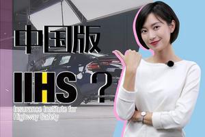 被稱為中國版的IIHS,到底能行嗎?