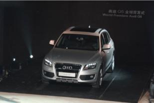 結束同堂銷售,一汽-大眾奧迪Q5正式停產