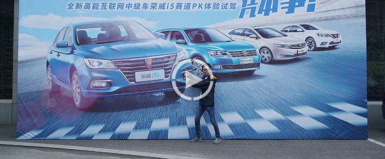 榮威i5試駕視頻:一臺買菜小車,竟然主打加速?