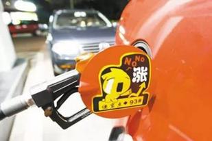 10月19日24时:92号汽油上调0.13元/升