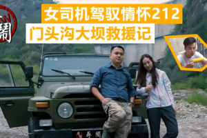 【寻闹】第15集 女司机驾驭情怀212 门头沟大坝救援记