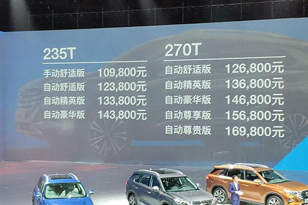 售10.98-16.98万 广汽传祺全新GS5上市