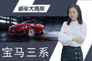宝马三系新车探店