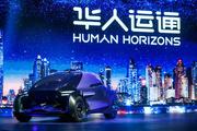 华人运通:新能源车+车联网+智慧城,除了愿景还有真车