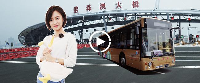 见证历史时刻,港珠澳大桥通车第一天阿miu经历了什么?