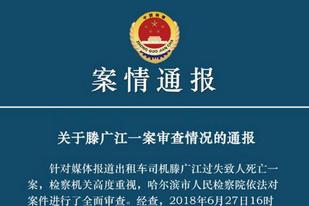 的哥涉过失致人死案件,哈尔滨检察院出通报了