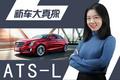 凱迪拉克ATS-L:最便宜的豪華品牌B級車 價格低到嚇人