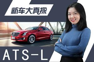 凯迪拉克ATS-L:最便宜的豪华品牌B级车 价格低到吓人