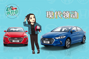 """购车我帮你现代领动:韩国人造的""""卡罗拉"""""""